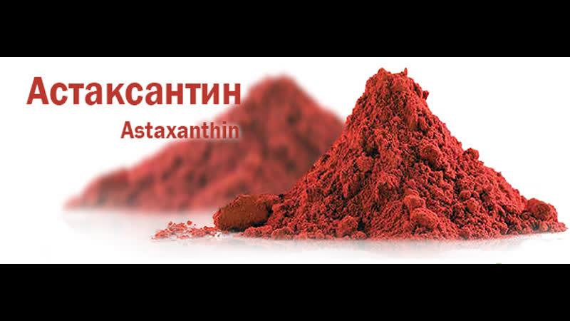 Астаксантин - мощнейший антиоксидант