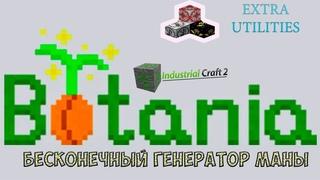 """Гайд по Botania  """"Бесконечный генератор маны"""""""