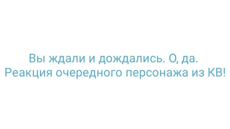 Реакция Кленовницы на фан арты и шиппы