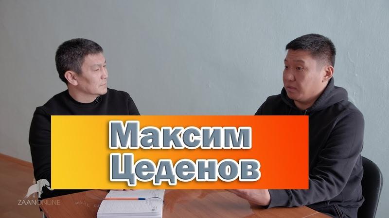 О политике с Саналом Убушиевым в гостях Максим Цеденов. Калмыкия. Элиста