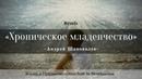 Хроническое младенчество Remix на тему пастора Андрея Шаповалова Имя и Наследие Сынов Бога