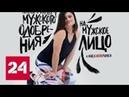 Перверсивная реклама Reebok спровоцировала вселенский скандал - Россия 24