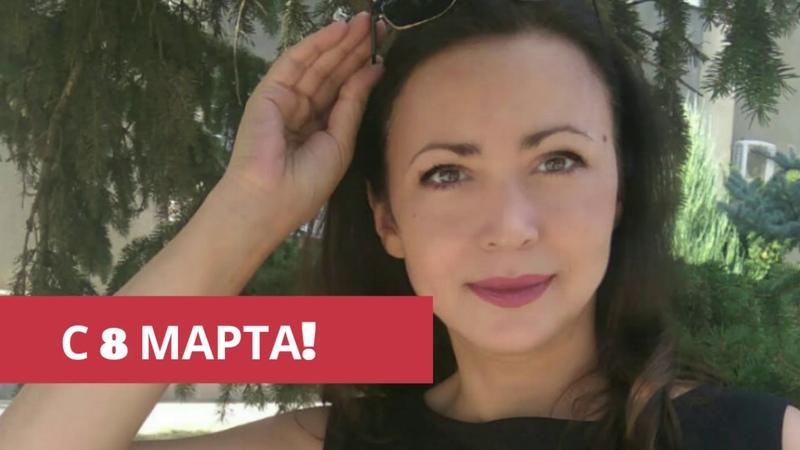 С 8 МАРТА Александра Барвицкая и МЫ ВСЕ ВМЕСТЕ