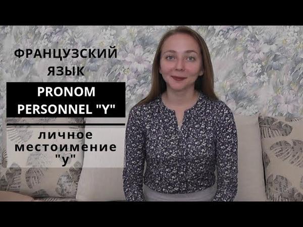 Французский язык Pronom personnel Y Личное местоимение Y