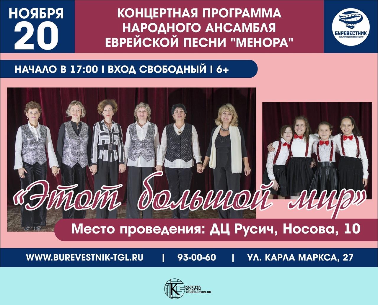Концертная программа: Этот большой мир | Ансамбль «Менора»