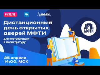Дистанционный день открытых дверей МФТИ 2020. Магистратура