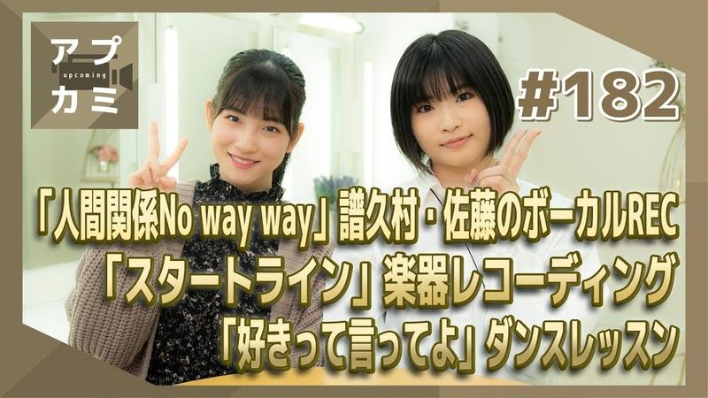 【アプカミ182】「人間関係No way way」譜久村・佐藤のボーカルREC・「スタート1252