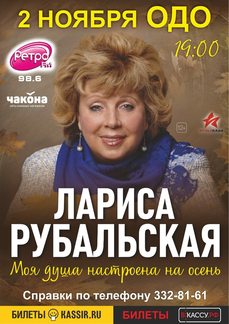 Афиша Самара Лариса Рубальская Самара 2 ноября