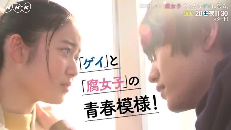 Fujoshi Ukkari Gay ni Tsugeru trailer