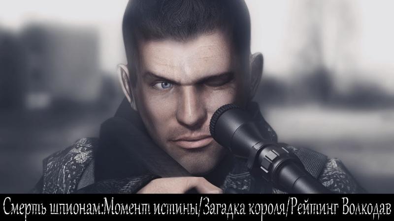 Смерть шпионам Момент истины Миссия вторая Загадка короля Рейтинг Волкодав Уровень сложно