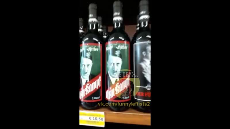 Алкоголь с Гитлером Муссолини в Италии