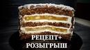 РОЗЫГРЫШ ПИЩЕВОГО ПРИНТЕРА ТОРТ-3 рецепт ПРОСТОГО ЯБЛОЧНОГО ТОРТА🍎Apple cake recipe