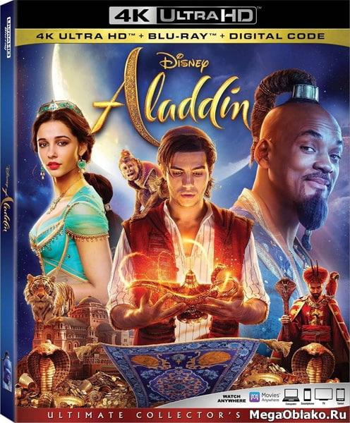 Аладдин/ Aladdin (2019)   UltraHD 4K 2160p