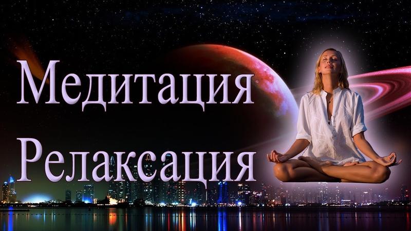 Энергия молока матери Канал Медитация Релаксация Стешенко А Ю