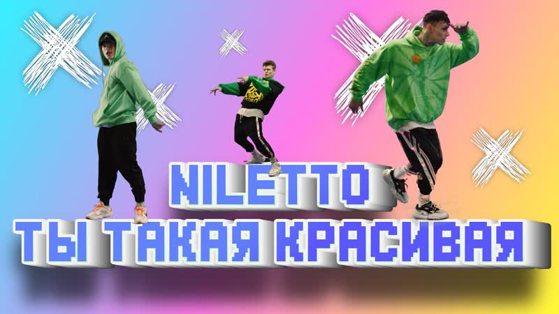 NILETTO Ты такая красивая Танцевальный клип