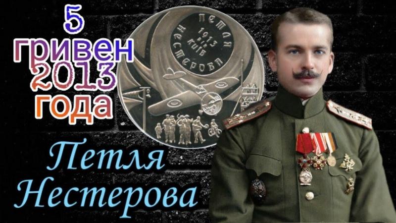 5 гривен 2013 года Петля Нестерова
