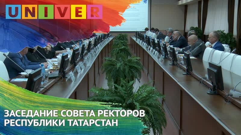 ЗАСЕДАНИЕ СОВЕТА РЕКТОРОВ РЕСПУБЛИКИ ТАТАРСТАН