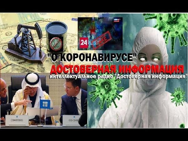достоверная информация о коронавирусе интеллектуальное радио Достоверная Информация