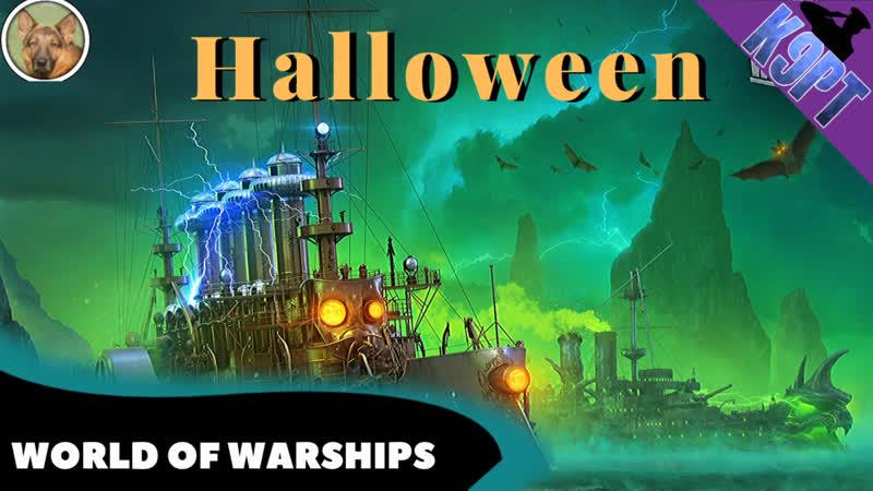 Halloween: Nightmare Operations