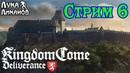 Kingdom come deliverance.Стрим 6.Раскачиваем персонажа.