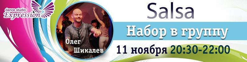 11.11 Набор в группу по SALSA с Олегом Шикалевым