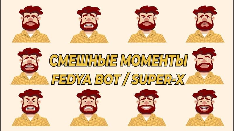 Смешные моменты со стрима Fedya bot и SUPER-X