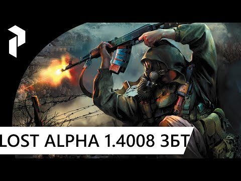 S.T.A.L.K.E.R. LOST ALPHA 1.4008 EXTENDED [ЗБТ] {1}