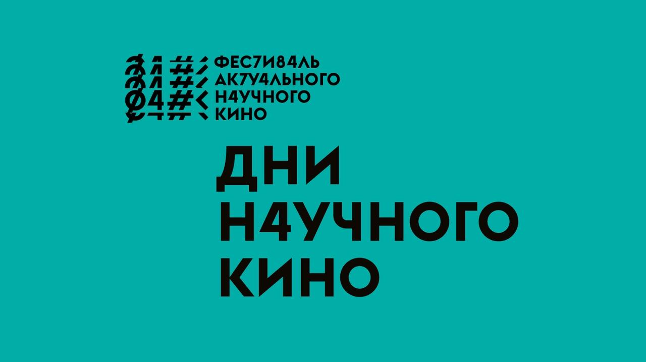 Афиша Самара Дни научного кино
