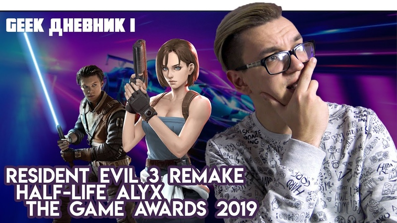 The Game Awards 2019, Half-Life: Alyx, DualShock 5 и другие события недели. GEEK Дневник №1.
