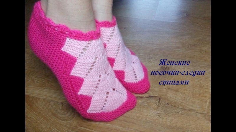 Женские носочки-следки на двух спицах