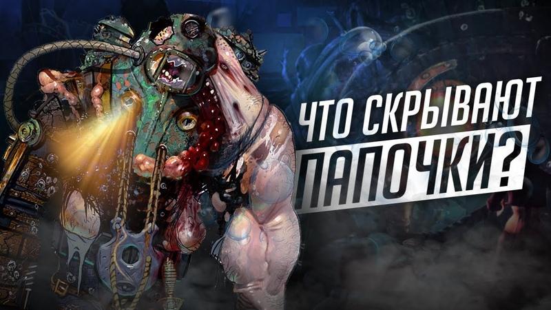 Что скрывают костюмы Больших Папочек и Соловья Анатомия Мутантов Bioshock 1 2 Infinite