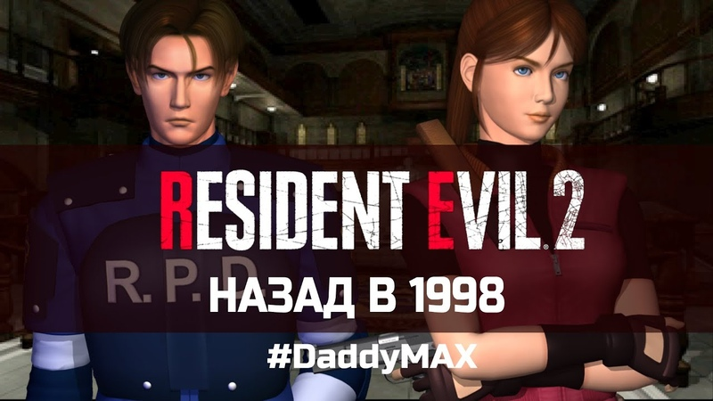 Resident Evil 2 НАЗАД В ПРОШЛОЕ Взгляд на Resident Evil 2 1998 года