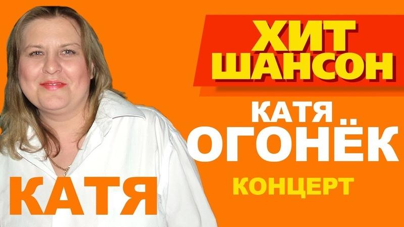 Катя Огонёк Катя Концерт