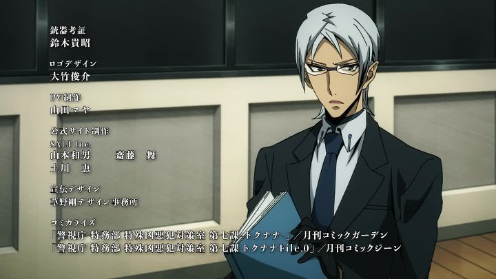 Седьмой Спецотдел Криминальных Расследований: Токунана (12 серия)