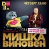 MISHA XL MISHKA VINOVEN 063 DFM LIVE MIX 63