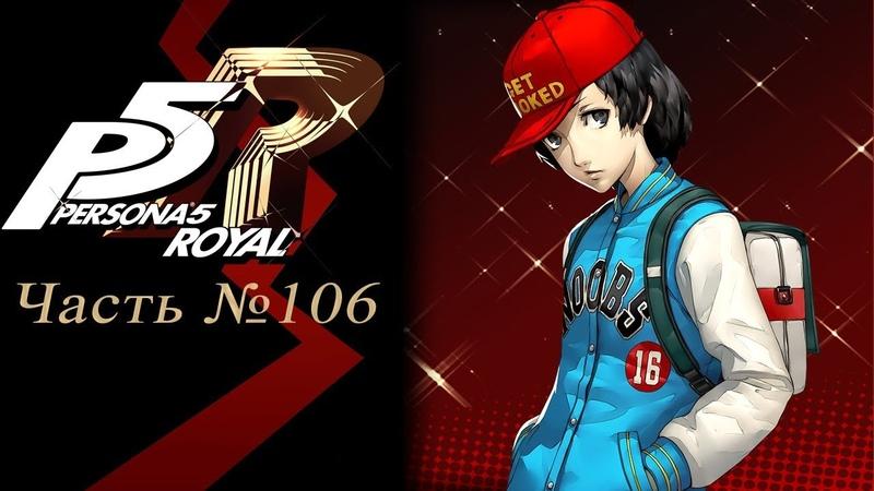 Persona 5 The Royal Часть №106 Oda 2 Iwai 6 Yusuke 7