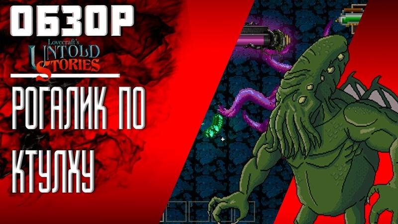🎮 Пиксельный Ктулху Lovecraft's Untold Stories 🎮[Видео обзор]