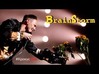 #крокусlive | brainstorm и их «30 музыкальных историй» ()