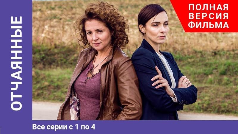 Отчаянные 1 4 Серии Сериал Криминальная мелодрама