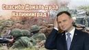 Отдать Калининград Польше США хотят преподать России урок за Прибалтику