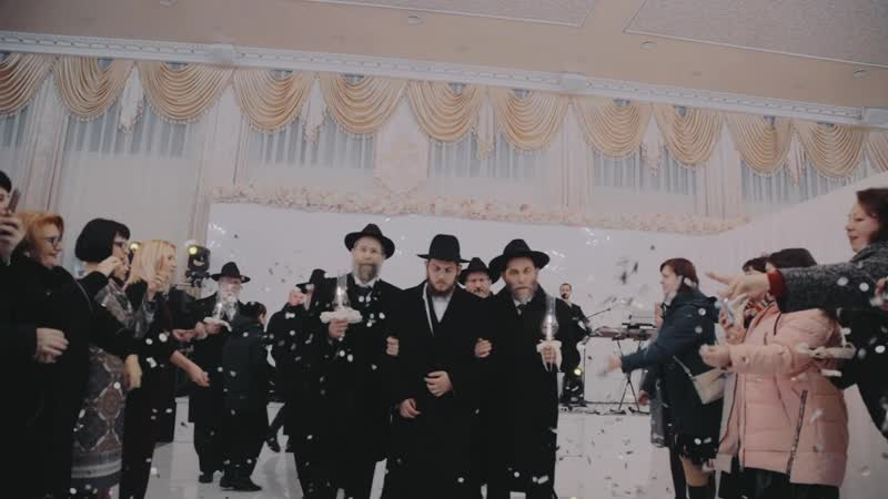 Большая Еврейская свадьба Шнеура и Хаси