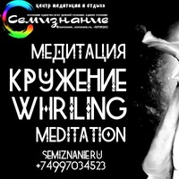 Медитация Кружения   Whriling Meditation