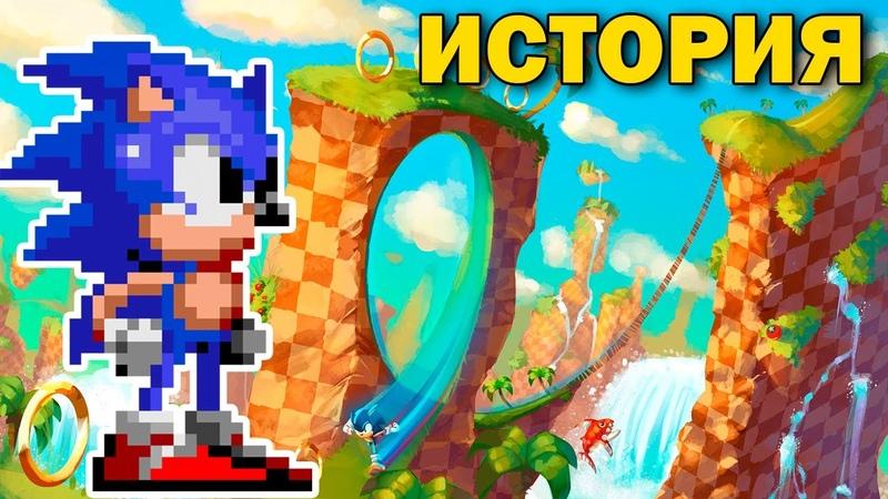 История Соника Как создавали Sonic The Hedgehog на Sega Mega Drive и не только