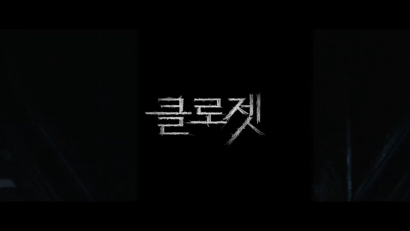 영화 '클로젯 (The Closet, 2020)' 티저 예고편