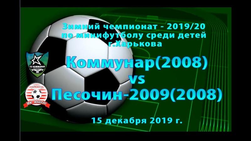 Песочин 2009 2008 vs Коммунар 2008 15 12 2019