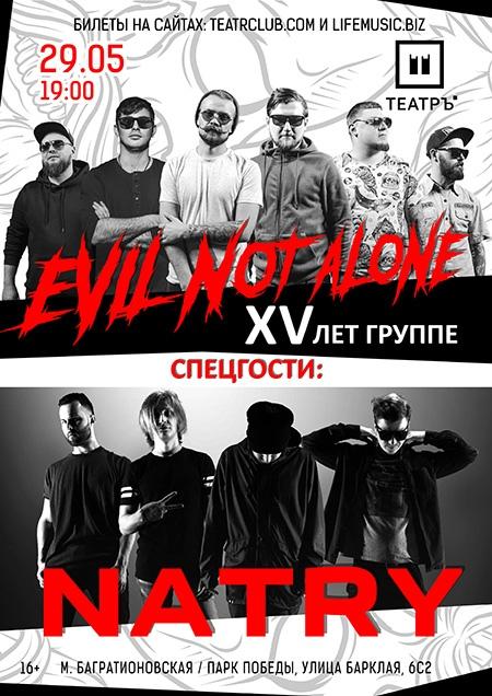 Афиша Москва 29.05 / Evil Not Alone - XV лет! / NATRY!