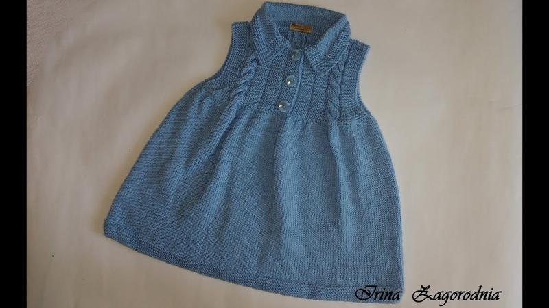 Как связать детское платье-вязание спицами.Ч.2.Учимся вязать горловину и спинку