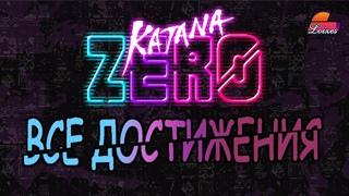 ГАЙД: ВСЕ ДОСТИЖЕНИЯ Katana ZERO + Разбор Спидрана [SUBS]