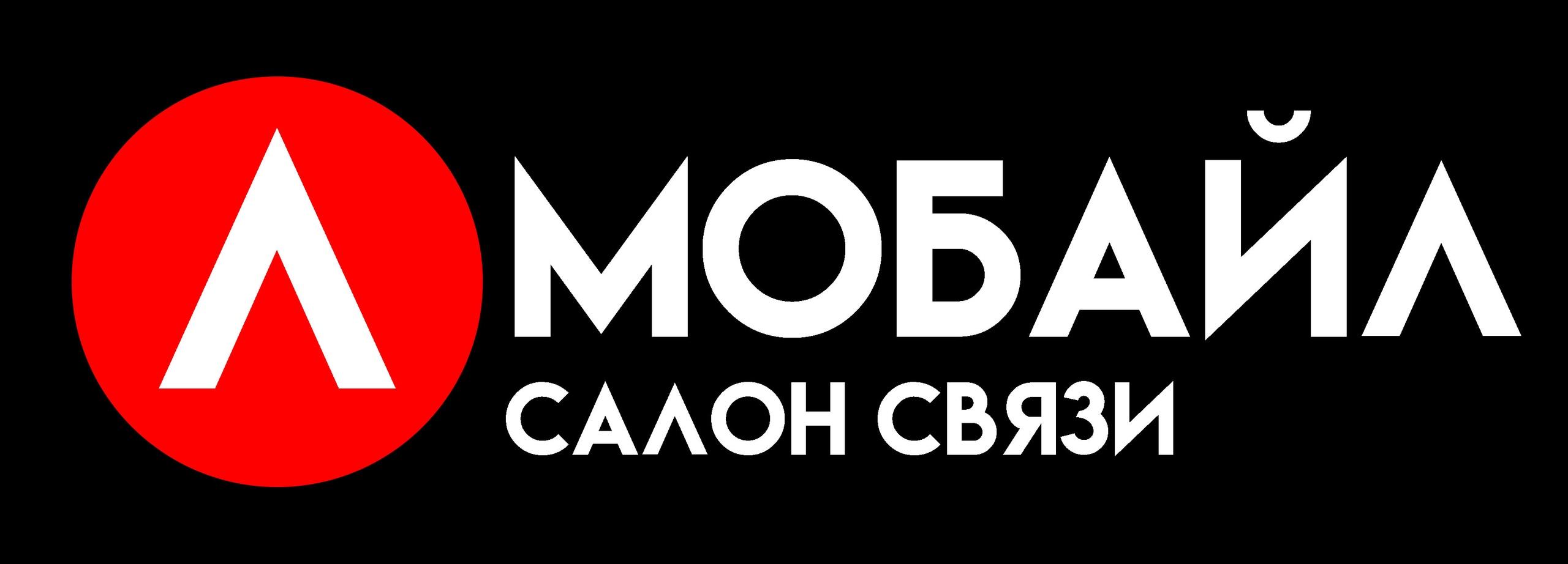 Л-Мобайл
