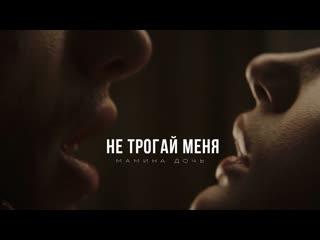 Мамина дочь - Не трогай меня (Премьера клипа 2020)